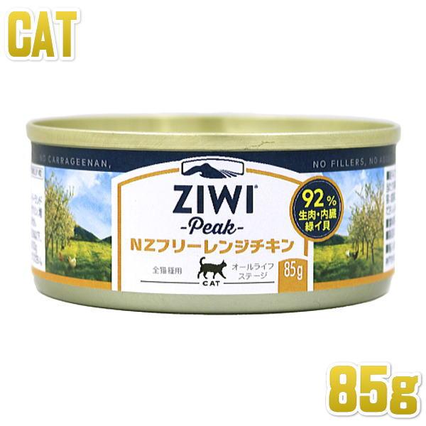 最短賞味2024.3 激安格安割引情報満載 ジウィピーク 予約 猫缶 85g フリーレンジチキン 全年齢猫用ウェット総合栄養食キャットフードZiwipeak正規品zi94900