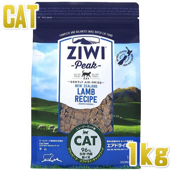 最短賞味2020.8・ジウィピーク 猫 ラム 1kg 全年齢対応エアドライ キャットフード 穀物不使用 ジーウィーピーク ZiwiPeak 正規品 zi95754