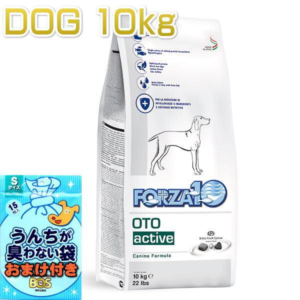 おまけ付き!最短賞味2020.2・フォルツァ10 犬 オト アクティブ中粒 10kg大袋 成犬・シニア犬対応ドライ ドッグフード 食物アレルギー対応 食事療法食 耳管・外耳サポート FORZA10 正規品 fo00466