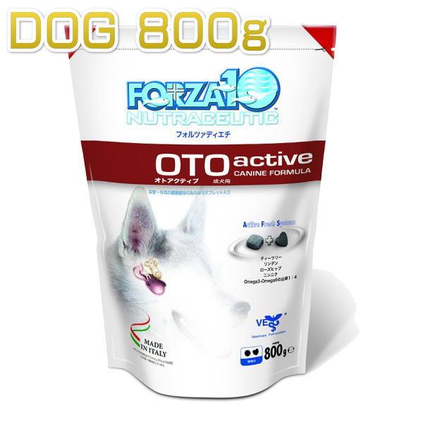 最短賞味2020.5・フォルツァ10 犬 オトアクティブ 小粒 800g 成犬・シニア犬対応ドライ ドッグフード 食物アレルギー対応 食事療法食 耳管・外耳サポート FORZA10 正規品 fo01842