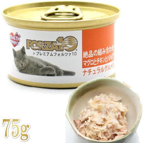 フォルツァディエチ 日本メーカー新品 FORZA10 最短賞味2023.11 プレミアム フォルツァ10 猫 グルメ缶 fo05739 一般食 成猫用 推奨 75g缶 マグロとチキンとパパイヤ 正規品