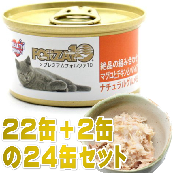 最短賞味2021.10・プレミアム フォルツァ10 猫 グルメ缶 マグロとチキンとパパイヤ 75g×24缶 成猫用 シニア猫対応ウェット 一般食 FORZA10 正規品 fo05739s24