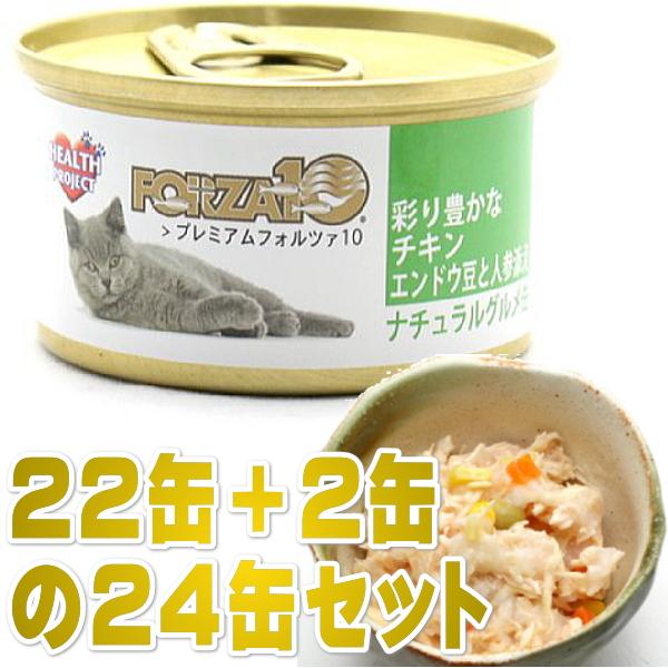 最短賞味2022.2・プレミアム フォルツァ10 猫 グルメ缶 チキンとエンドウ豆と人参添え 75g×24缶 成猫用 シニア猫対応ウェット 一般食 FORZA10 正規品 fo05784s24