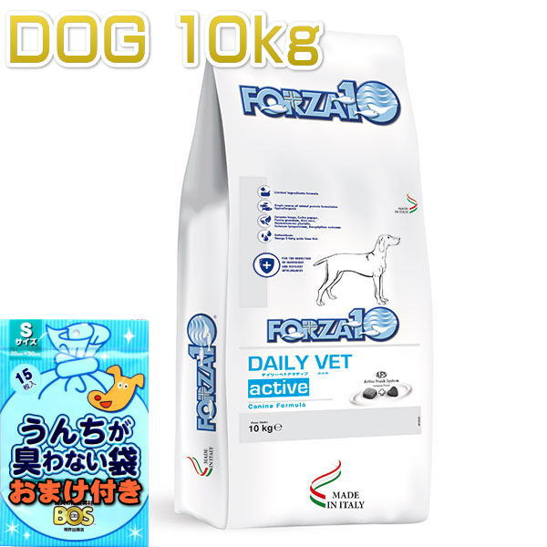 おまけ付き!最短賞味2020.5・フォルツァ10 犬 デイリーベト アクティブ 中粒 10kg大袋 成犬用 シニア犬対応 ドライ ドッグフード 免疫サポート FORZA10.正規品 fo11402