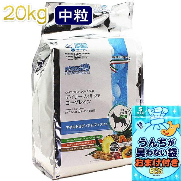 おまけ付き!最短賞味2020.3・フォルツァ10 犬 デイリーフォルツァ ミディアム フィッシュ中粒 20kg ローグレイン ドッグフード食物アレルギー対応 フォルツァディエチ FORZA10 正規品 fo11600
