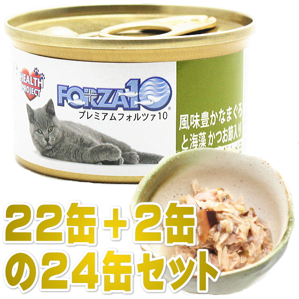 賞味期限2021.10・プレミアム フォルツァ10 猫 グルメ缶 風味豊かなまぐろと海藻 75g×24缶 かつお節入り 一般食 FORZA10 正規品 fo11846s24