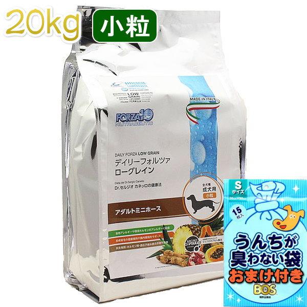 おまけ付き!最短賞味2020.3・フォルツァ10 デイリーフォルツァ ミニ ホース小粒 20kg ローグレイン ドッグフード食物アレルギー対応 フォルツァディエチ FORZA10 正規品 fo70496