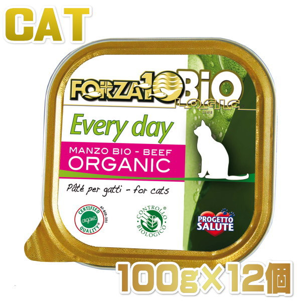 最短賞味2020.1・フォルツァ10 猫 BIO エブリデイ ビオ ビーフ 100g×12個セット 成猫用・シニア猫対応・オーガニック・有機ウェット キャットフード フォルツァディエチ・FORZA10・正規品 fo90019s12