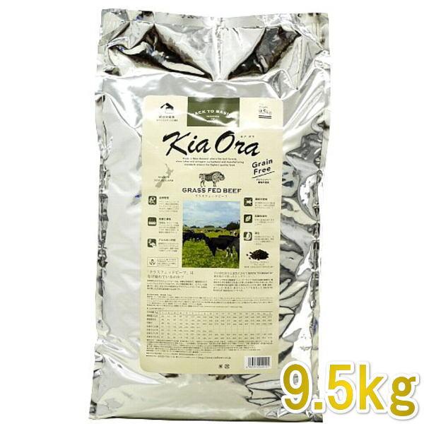 最短賞味2021.2.12・キアオラ グラスフェッドビーフ 9.5kg 全年齢犬用ドライ グレインフリー ドッグフード KiaOra 正規品 kia20121