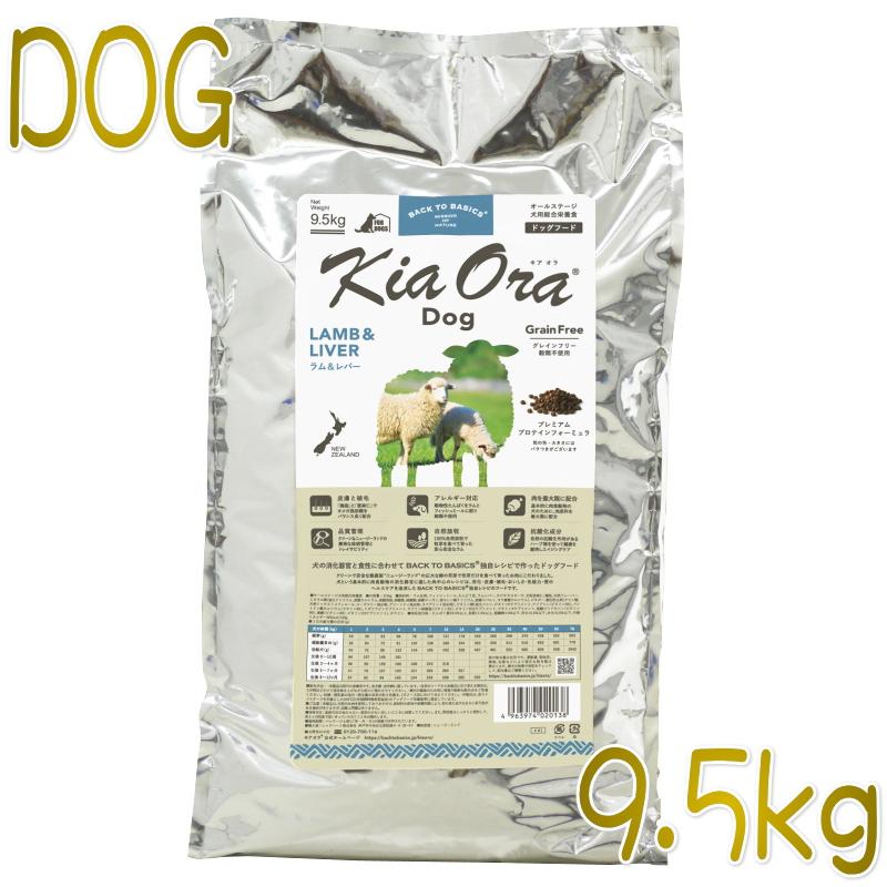 2020春夏新作 おまけ付き 爆安 最短賞味2021.9.25 キアオラ ラム レバー 9.5kg 全年齢犬用ドライ kia20138 KiaOra 正規品 ドッグフード グレインフリー