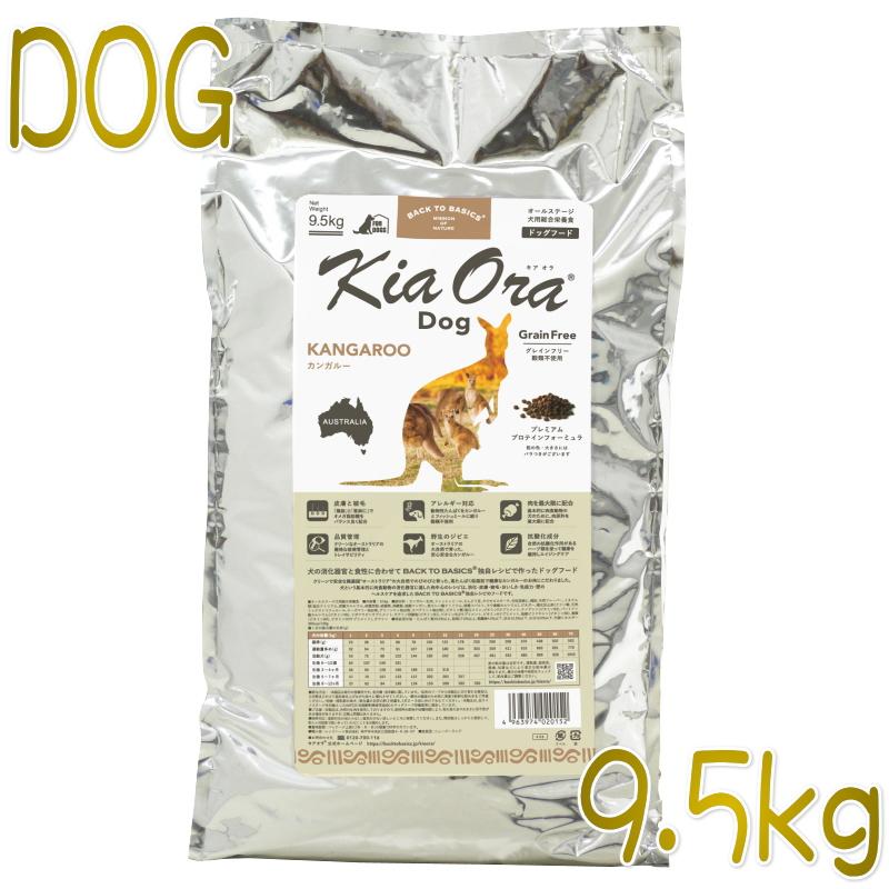 最短賞味2020.10.30・キアオラ カンガルー 9.5kg 全年齢犬用ドライ グレインフリー ドッグフード KiaOra 正規品 kia20152