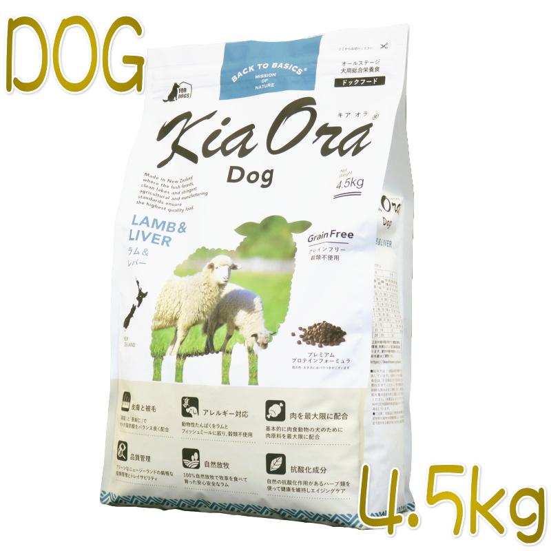 最短賞味2021.3.6・キアオラ ラム&レバー 4.5kg 全年齢犬用ドライ グレインフリー ドッグフード KiaOra 正規品 kia20534