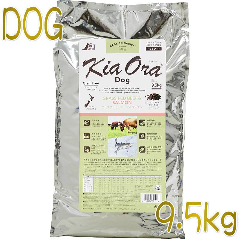 NEW 最短賞味2021.5.12・キアオラ ビーフ&サーモン 9.5kg 全年齢犬用ドライ グレインフリー ドッグフードKiaOra正規品kia21128