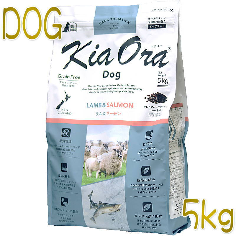 NEW 最短賞味2021.5.12・キアオラ ラム&サーモン 5kg 全年齢犬用ドライ グレインフリー ドッグフードKiaOra正規品kia21517