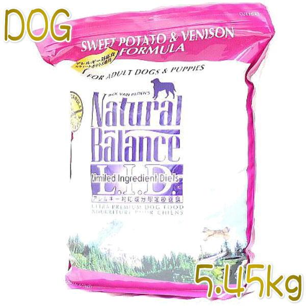 最短賞味2021.6.9・ナチュラルバランス 犬 スウィートポテト&ベニソン 5.45kg大袋 グレインフリー・全年齢対応 ドライ 穀物不使用・ドッグ Natural Balanse 正規品 nb86124