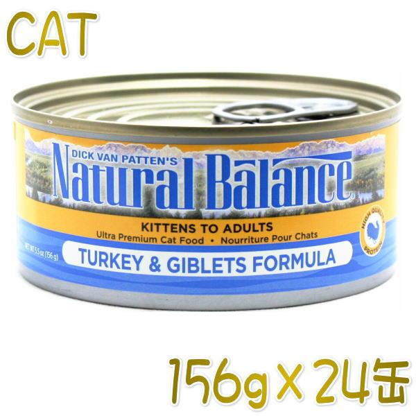 最短賞味2021.8 ナチュラルバランス 猫 ターキーフォーミュラ 156g×24缶セット 全年齢対応 キャットフード 正規品 ウェット 総合栄養食 Balanse 期間限定の激安セール Natural 激安価格と即納で通信販売 nbc32235s24