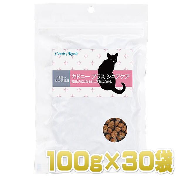 最短賞味2021.2・カントリーロード キドニー プラス シニアケア ポータブルパック 30袋 高齢猫用キャットフード 腎臓ケア 穀物不使用 Country Roads・正規品 cr08360s30