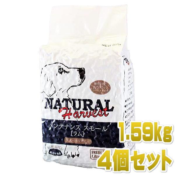 最短賞味2022.7 格安 価格でご提供いたします ナチュラルハーベスト メンテナンススモール ラム1.59kg×4袋成犬シニア犬対応ドライフード nh04065s4 Natural 正規品 Harvest おトク