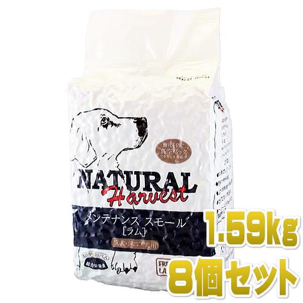 最短賞味2022.1・ナチュラルハーベスト メンテナンススモール ラム 1.59kg×8袋ベーシックフォーミュラ 成犬シニア犬対応 ドライ Natural Harvest 正規品 nh04065s8