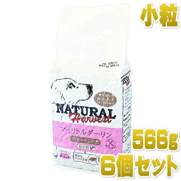 最短賞味2021.4・ナチュラルハーベスト マイリトルダーリン 566g×6袋セット 幼犬 小型犬全年齢対応 穀物不使用 ドッグフード Natural Harvest 正規品 nh04409s6
