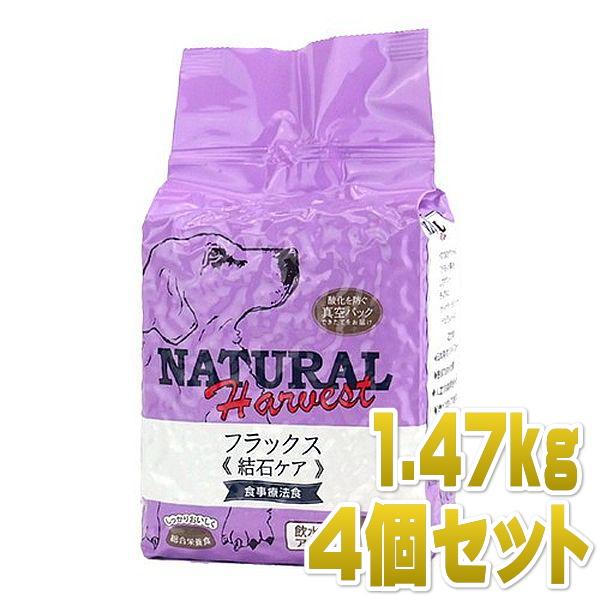最短賞味期限2020/1・ナチュラルハーベスト フラックス 1.47kg×4個 成犬/シニア犬対応 結石ケア対応ドッグフード食事療法食ドライフード Natural Harvest 正規品 nh06021s4