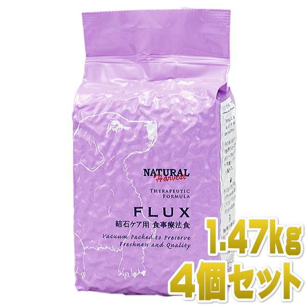 最短賞味2020.7・ナチュラルハーベスト フラックス 1.47kg×4個 成犬 シニア犬対応 結石ケア対応ドッグフード 食事療法食 ドライ Natural Harvest 正規品 nh06021s4