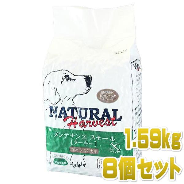 最短賞味2022.3・ナチュラルハーベスト フレッシュターキー 1.59kg×8袋ベーシックフォーミュラ 成犬シニア犬対応グレインフリー 穀物不使用ドッグフード Natural Harvest 正規品 nh06502s8