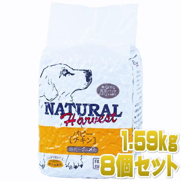 最短賞味2021.9・ナチュラルハーベスト パピー[チキン] 1.59kg×8袋 幼犬~シニア犬対応ドッグフード Natural Harvest 正規品 nh08674