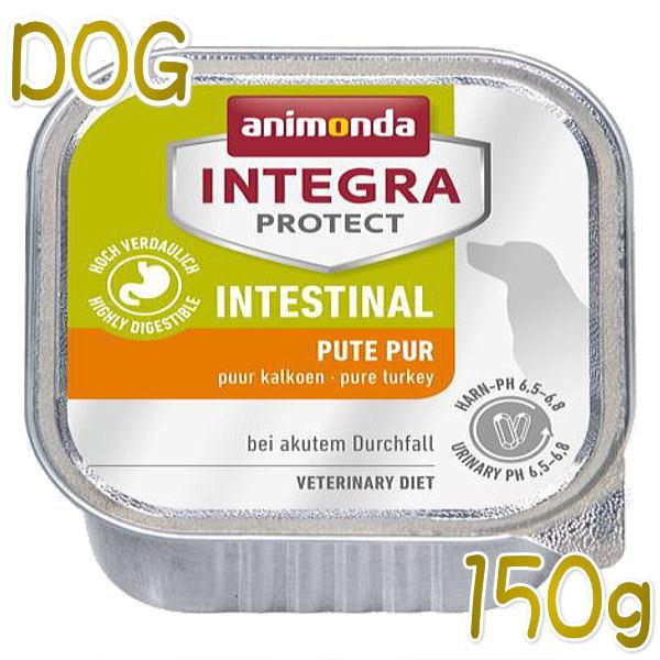 最短賞味2023.2 アニモンダ 犬 胃腸ケア ウェットANIMONDA正規品 正規激安 いつでも送料無料 150g 86413犬用療法食インテグラ 七面鳥のみ