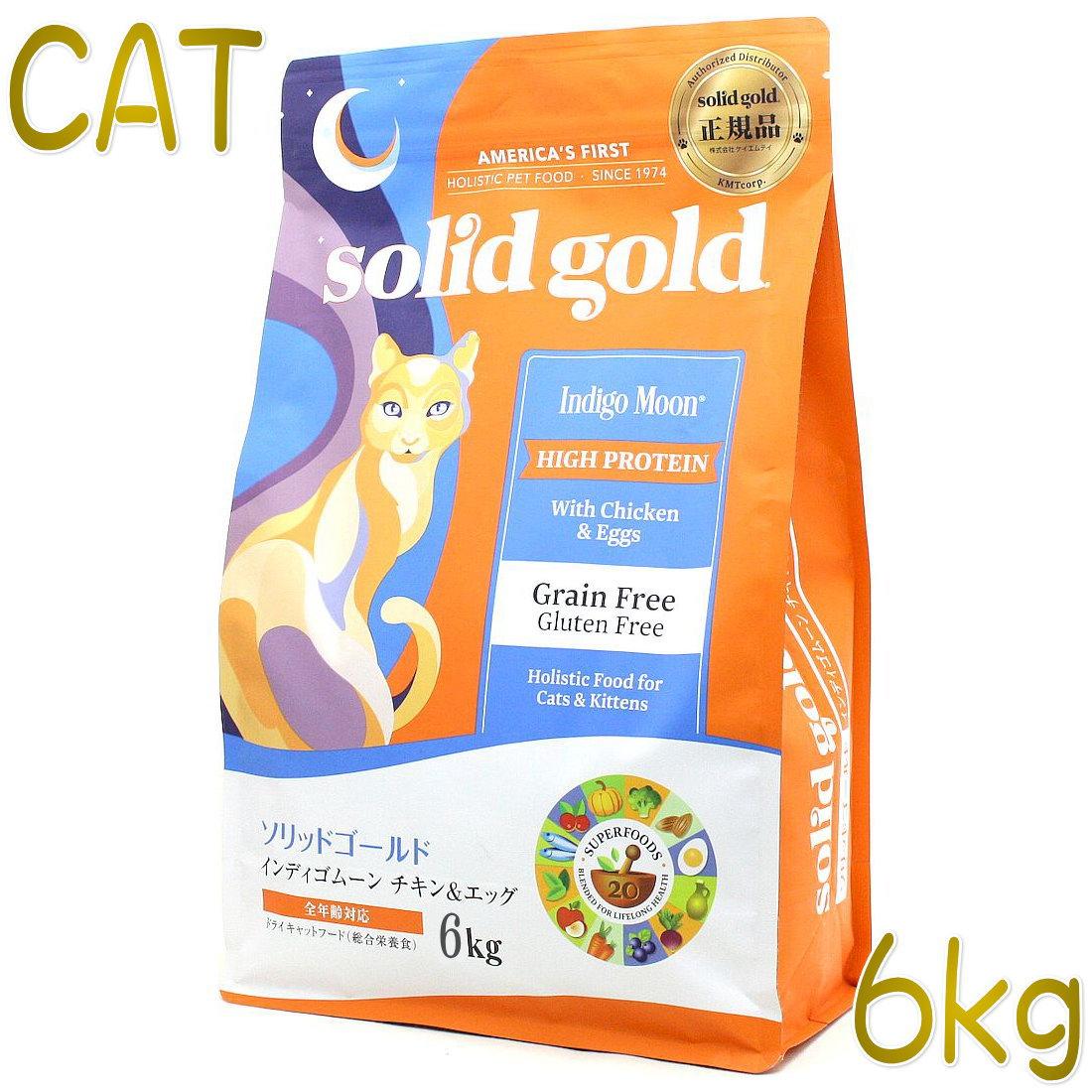 最短賞味2020.3.26・リニューアル品ソリッドゴールド 猫 インディゴムーン チキン&エッグ 6kg 全年齢対応キャットフード 穀物不使用グレインフリー Solid Gold 正規品 sgc63076