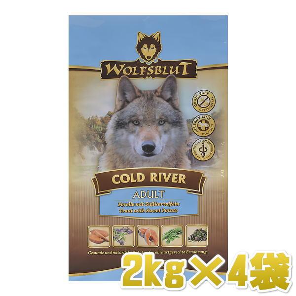最短賞味2022.3.28・ウルフブラット コールドリバー 8kg(2kg×4袋) 成犬用ドライ 穀物不使用 グレインフリー ドッグフード WOLFSBLUT 正規品wb62535s4
