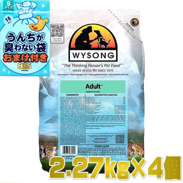 おまけ付き!最短賞味2020.11.3・ワイソン アダルト 9.08kg大袋(2.27kg×4)成犬用ドッグ ドライ ワイソング WYSONG 正規品 wy12026s4
