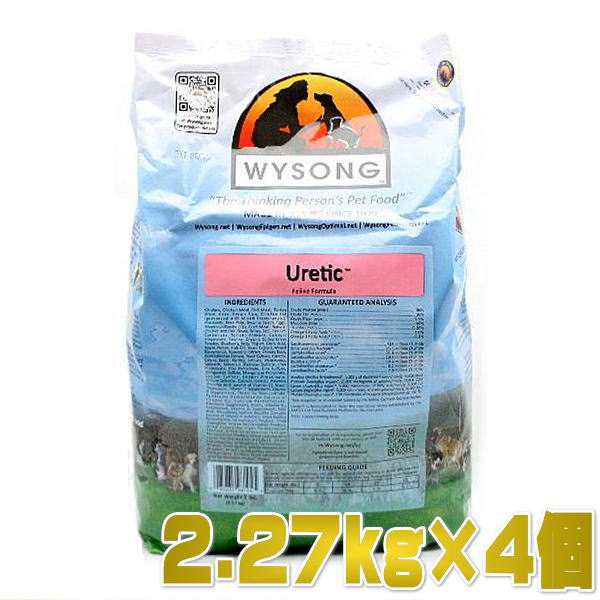 最短賞味2021.4.2・ワイソン ユーレティック 9.08kg(2.27kg×4)成猫・シニア猫対応・泌尿器ケア キャットフード ドライ ワイソング WYSONG 正規品 wy12170s4