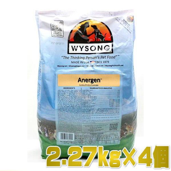 最短賞味2020.11.1・ワイソン アナジェン 9.08kg(2.27kg×4)成猫・成犬用 ドッグ& キャットフード 食物アレルギー対応 ドライ ワイソング WYSONG 正規品 wy12200s4