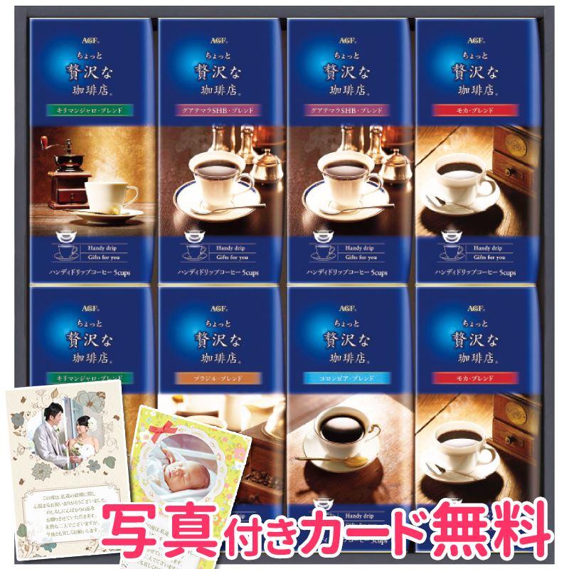 AGF ドリップコーヒーギフト ZD-40J 内祝い お歳暮ギフト 御歳暮 予約販売品 贈答品 キャッシュレス5%還元 香典返し お取り寄せギフト 使い勝手の良い コーヒーギフト 結婚内祝い お返し お返しのコーヒーギフト