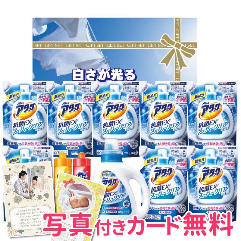 白さが光るランドリー洗剤ギフトセット EA-80(内祝い 結婚内祝い 出産内祝い 結婚祝い 引き出物 香典返し お返し 洗剤ギフトセット 新生活応援)(キャッシュレス5%還元)