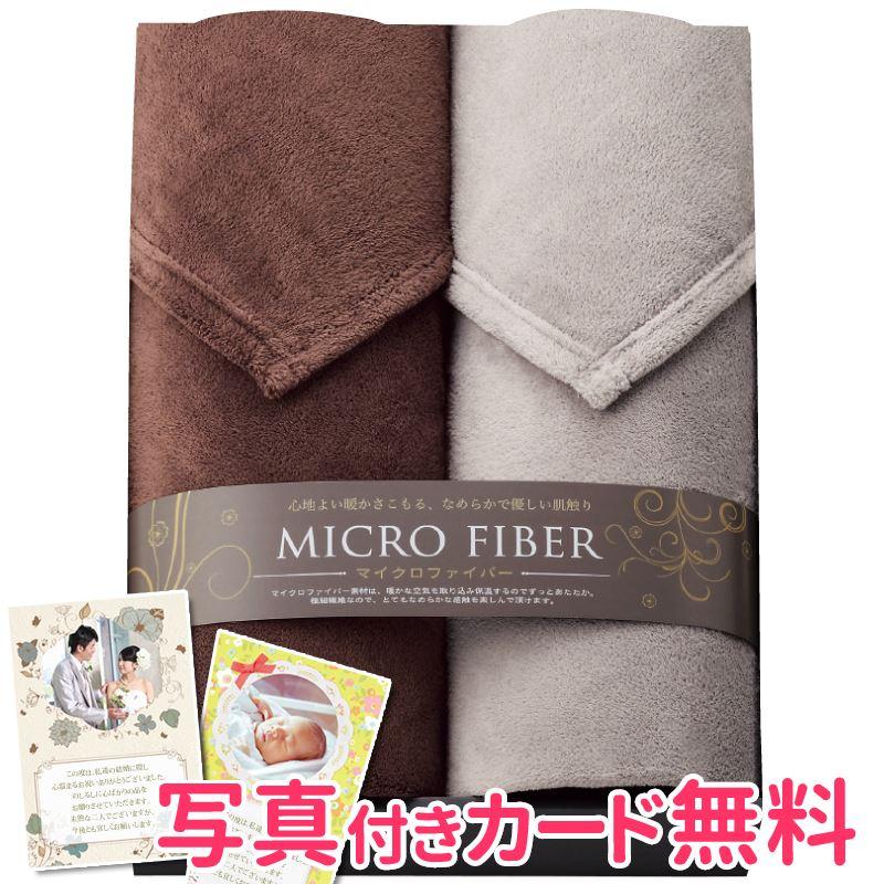 マイクロファイバー毛布2枚セット(内祝い 結婚内祝い 出産内祝い 景品 結婚祝い ギフト 引き出物 お返し 寝具ギフト)(キャッシュレス5%還元)