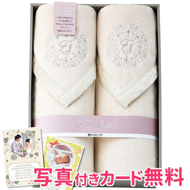 西川リビング シルク毛布(毛羽部分)2枚セット(内祝い 結婚内祝い 出産内祝い 景品 結婚祝い ギフト 引き出物 お返し 寝具ギフト)(キャッシュレス5%還元)