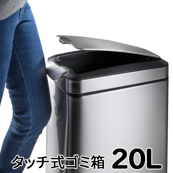 ゴミ箱 EKO タッチプロ ビン スリム 20L シルバー(ふた付きごみ箱 ゴミ箱 蓋付き ペット用 ペットシート おしゃれ キッチン 人気 ダストボックス リビング ステンレスゴミ箱 シンプル 新生活応援)(キャッシュレス5%還元)