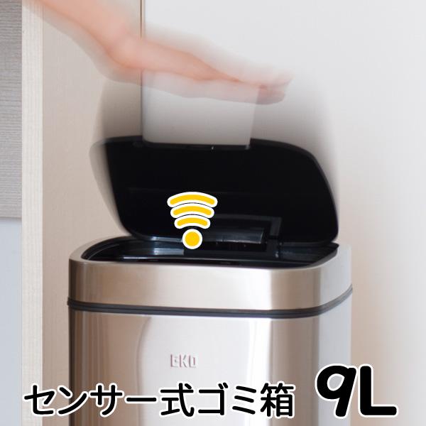 ゴミ箱 EKO エコスマートセンサービン 9L シルバー(ふた付きごみ箱 ゴミ箱 蓋付き ペット用 ペットシート コロナウイルス対策 センサー式ゴミ箱 自動開閉 キッチン 人気 ダストボックス リビング 新生活応援)(キャッシュレス5%還元)