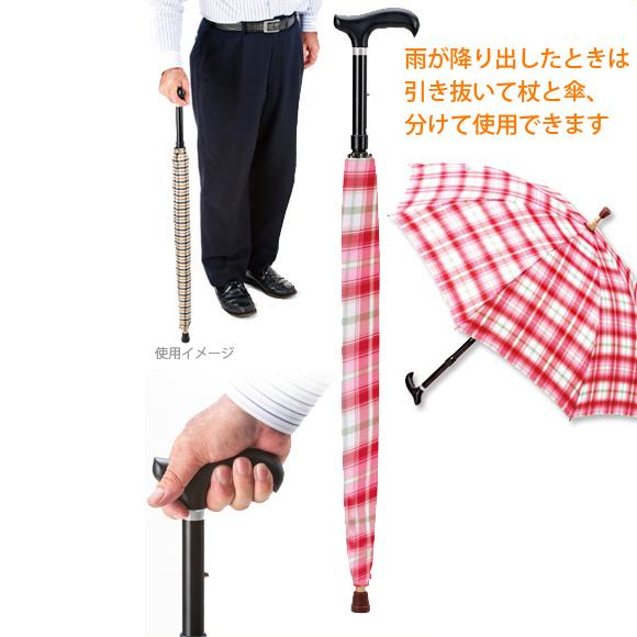 アンブレラステッキ ピンクチェック 杖(つえ ツエ おしゃれ ステッキ 人気 お洒落 敬老の日ギフト 新生活応援)(キャッシュレス5%還元)
