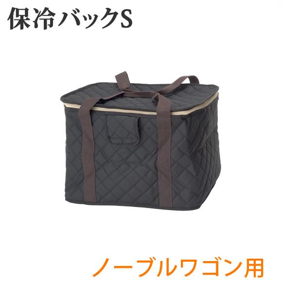 保冷バッグ サービス ノーブルワゴン用 S 介護用品 便利 敬老の日ギフト おすすめ 高い素材 新生活応援 キャッシュレス5%還元