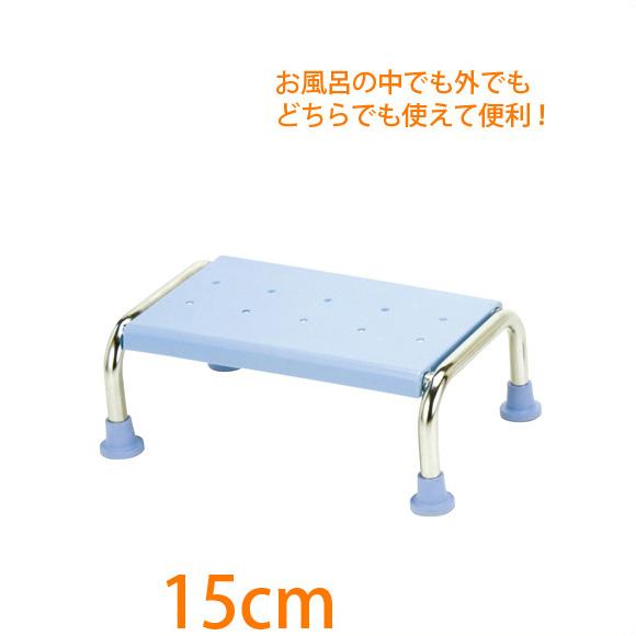 浴槽台YD 15cm ライトブルー(介護用品 便利 おすすめ 敬老の日ギフト 新生活応援)(キャッシュレス5%還元)