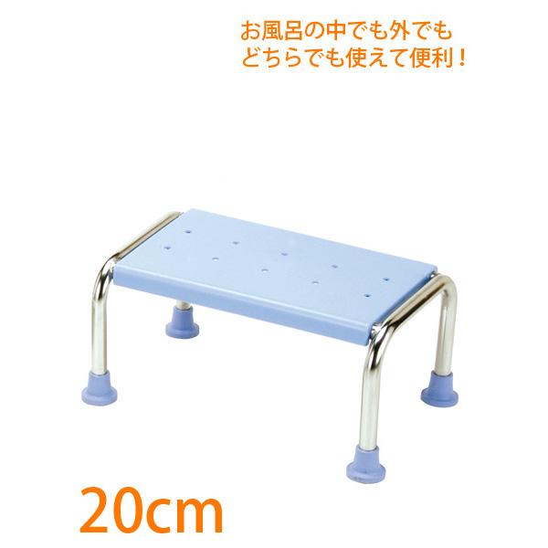 浴槽台YD 20cm/ライトブルー(入浴踏み台 ステンレス製 介護用品 お風呂 踏み台 安全 丈夫 便利 おすすめ 敬老の日ギフト)