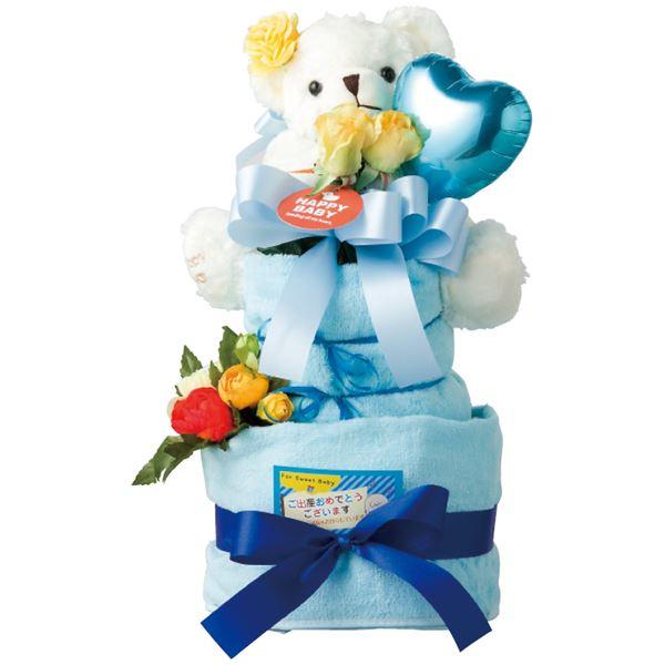 おむつケーキ 2段 ブルー(内祝い 結婚内祝い 出産内祝い 景品 結婚祝い 引き出物 香典返し お歳暮ギフト 御歳暮 お年賀 御年賀 お返し)(大感謝祭 キャッシュレス5%還元)