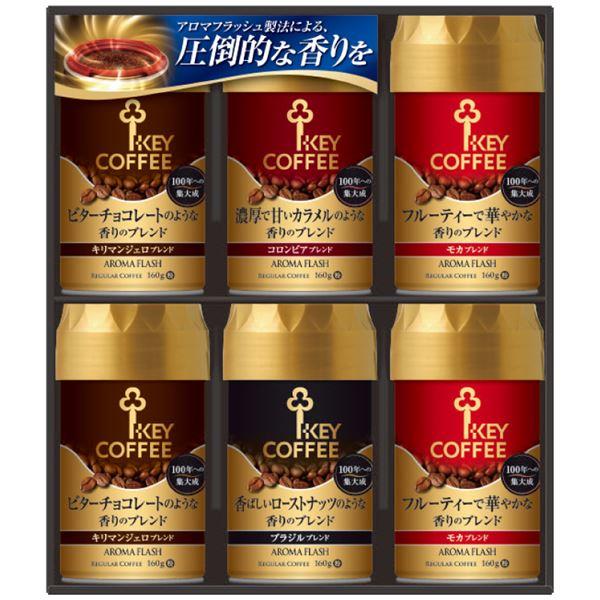 【まとめ買い10セット】コーヒーギフト キーコーヒー レギュラーコーヒー 挽きたての香りコーヒーギフト(内祝い 結婚内祝い 出産内祝い 新築祝い 景品 結婚祝い 引き出物 香典返し お返し)