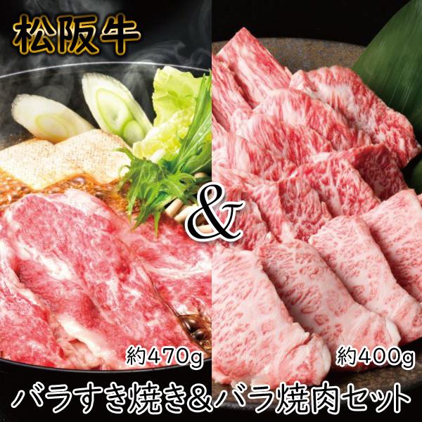 松阪牛 バラすき焼き&バラ焼肉セット(メーカー直送 内祝い 美味しい グルメ お取り寄せグルメ お返し ギフト)(キャッシュレス5%還元)