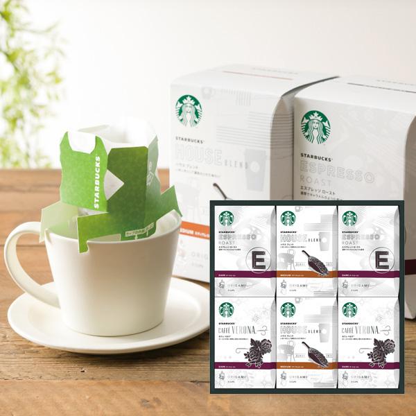 スターバックスコーヒー オリガミパーソナルドリップコーヒーギフト SB-50S(内祝い 結婚内祝い 出産内祝い 景品 結婚祝い 引き出物 香典返し ギフト お返し コーヒーギフト)(キャッシュレス5%還元)
