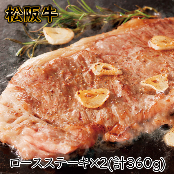 松阪牛 ロースステーキ&二反田醤油にんにくソースセット(内祝い お返し 調味料ギフト)(キャッシュレス5%還元)