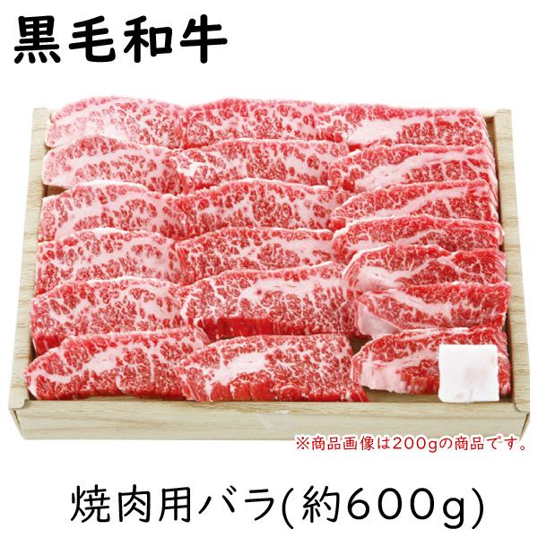 杉本食肉産業 国産黒毛和牛焼肉用(約600g)(メーカー直送 内祝い 美味しい グルメ お取り寄せグルメ お返し ギフト)(キャッシュレス5%還元)